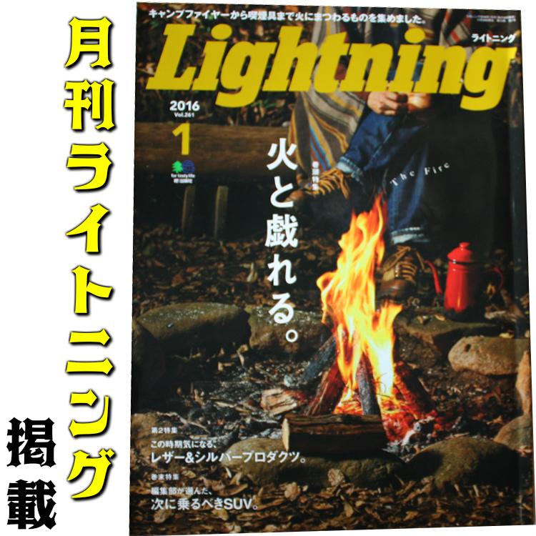 ライトニング表紙